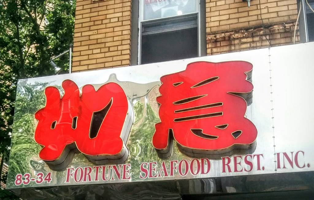 Ruyi Seafood | restaurant | 83-34 Broadway, Queens, NY 11373, USA | 7183965603 OR +1 718-396-5603