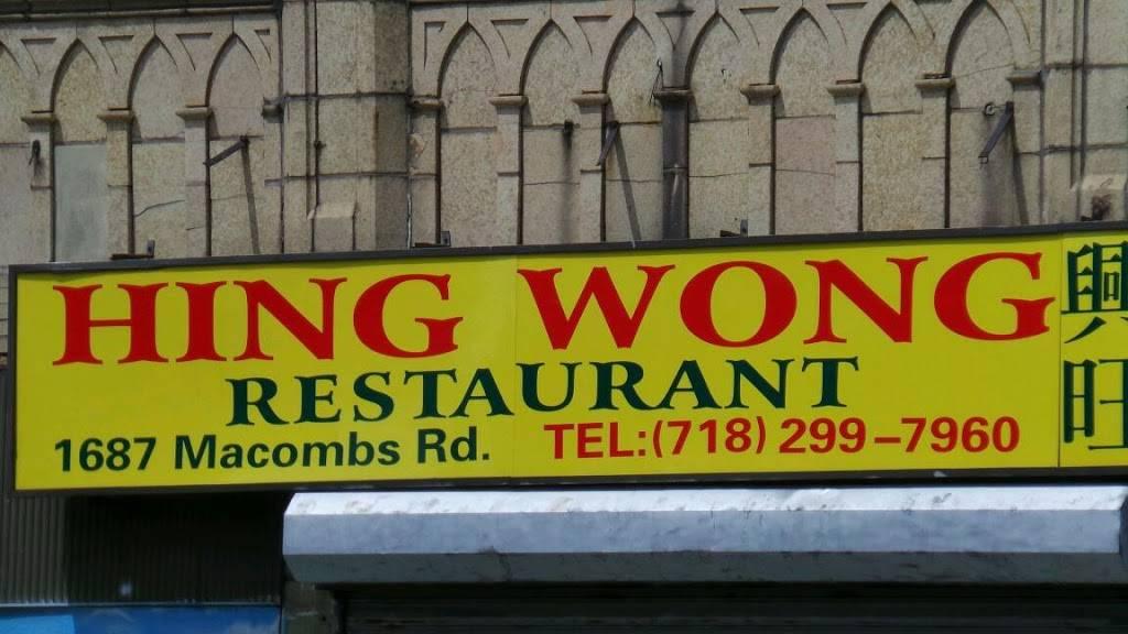 Hing Wong | restaurant | 1687 Macombs Rd, Bronx, NY 10453, USA | 7182997960 OR +1 718-299-7960