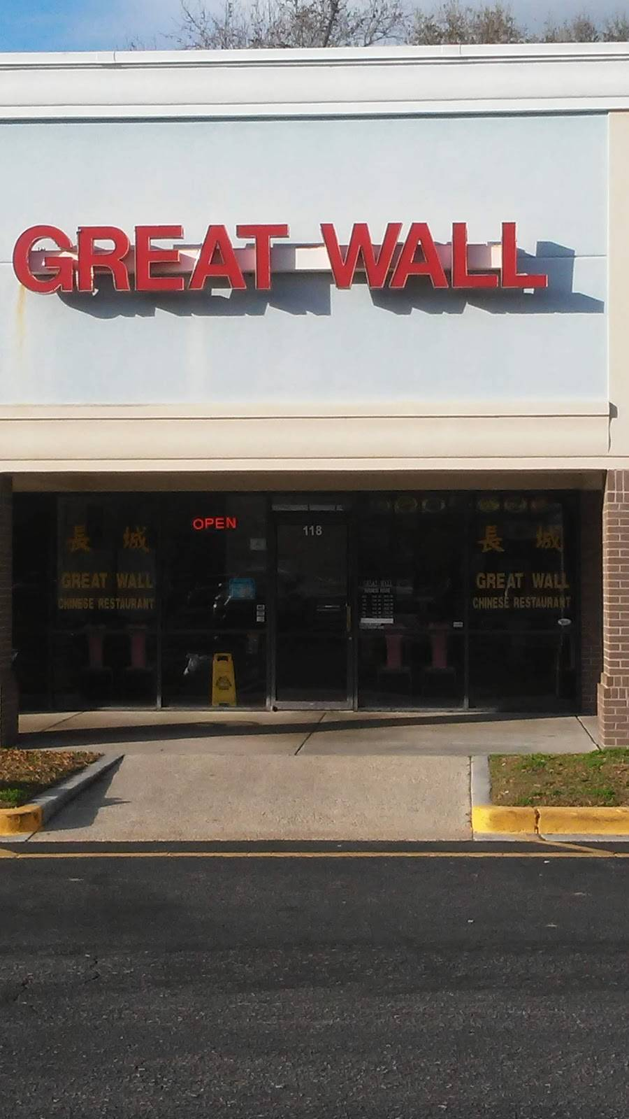 Great Wall | restaurant | 1291 Folly Rd Suite 118, Charleston, SC 29412, USA | 8437621726 OR +1 843-762-1726