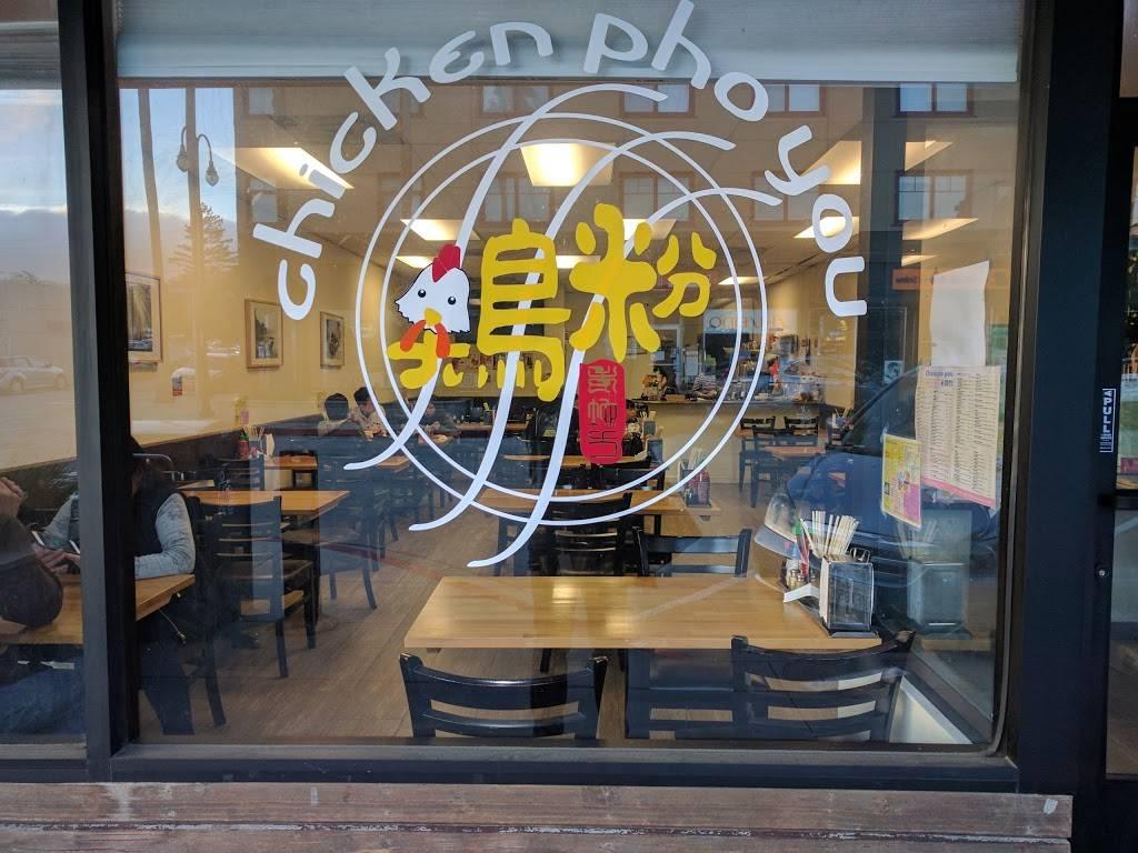 Chicken Pho You   restaurant   292 Broadway, Millbrae, CA 94030, USA   6506928865 OR +1 650-692-8865