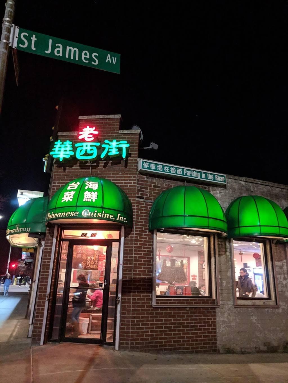 老華西街 | restaurant | 84 02 Broadway, Queens, NY 11373, USA | 7184788988 OR +1 718-478-8988