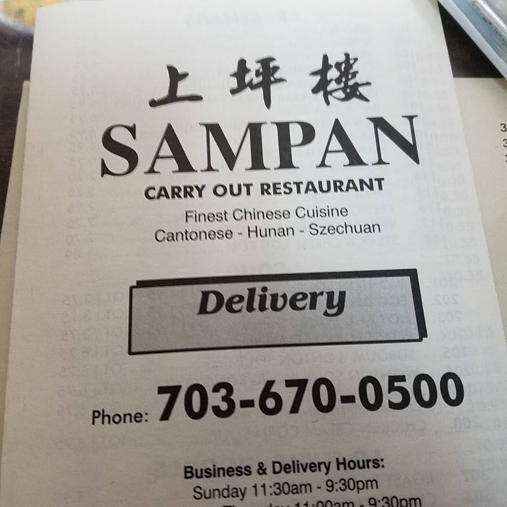 Sampan | meal takeaway | 14128 Minnieville Rd, Dale City, VA 22193, USA | 7036700500 OR +1 703-670-0500