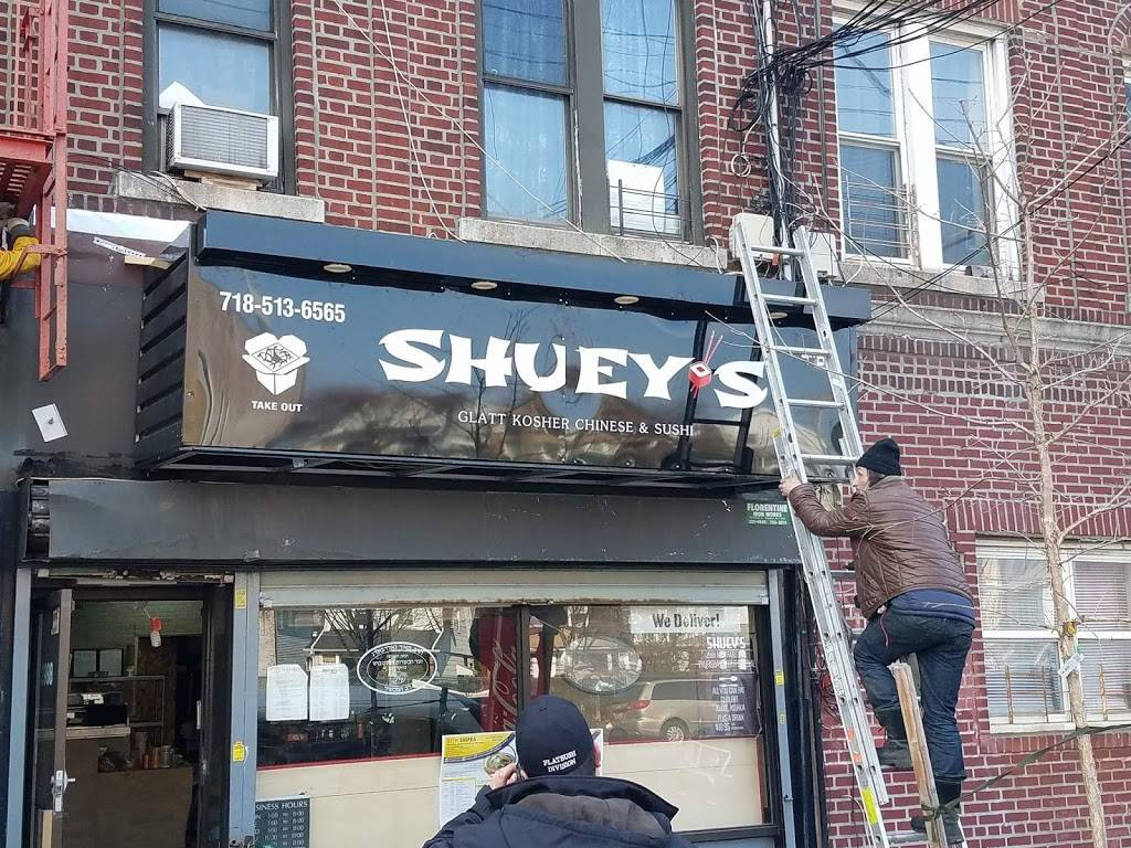 Shueys Take Out And Grill | meal takeaway | 3006 Avenue K, Brooklyn, NY 11210, USA | 7185136565 OR +1 718-513-6565