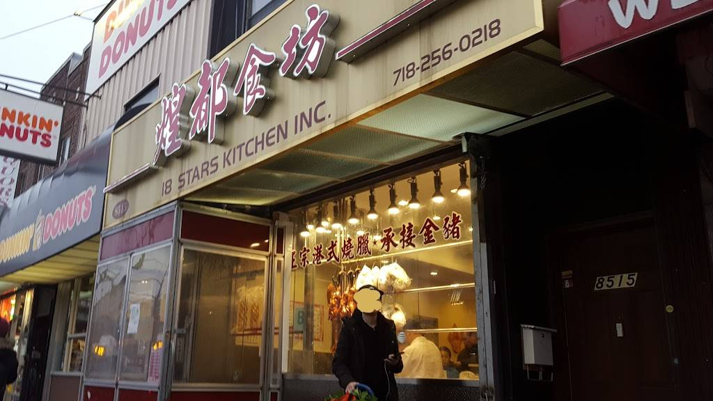18 Stars Kitchen   restaurant   8515 18th Ave, Brooklyn, NY 11214, USA   7182560218 OR +1 718-256-0218