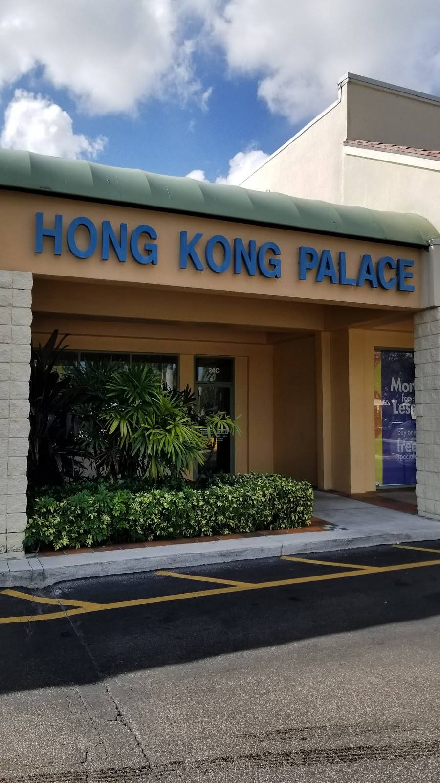 Hong Kong Palace | meal delivery | 22191 Powerline Rd #24c, Boca Raton, FL 33433, USA | 5613385887 OR +1 561-338-5887