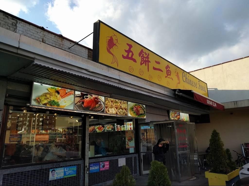 Poke Bowl | restaurant | 82-74 Broadway, Elmhurst, NY 11373, USA | 9178222712 OR +1 917-822-2712