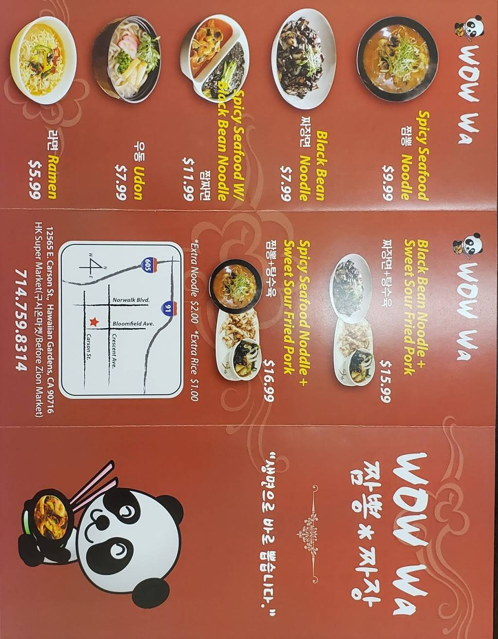 WOW WA | restaurant | 12565 E Carson St, Hawaiian Gardens, CA 90716, USA | 7147598314 OR +1 714-759-8314