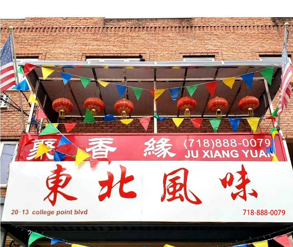 聚香缘 NY JuXiangYuan restaurant | restaurant | 20-13 College Point Blvd, College Point, NY 11356, USA | 7188880079 OR +1 718-888-0079