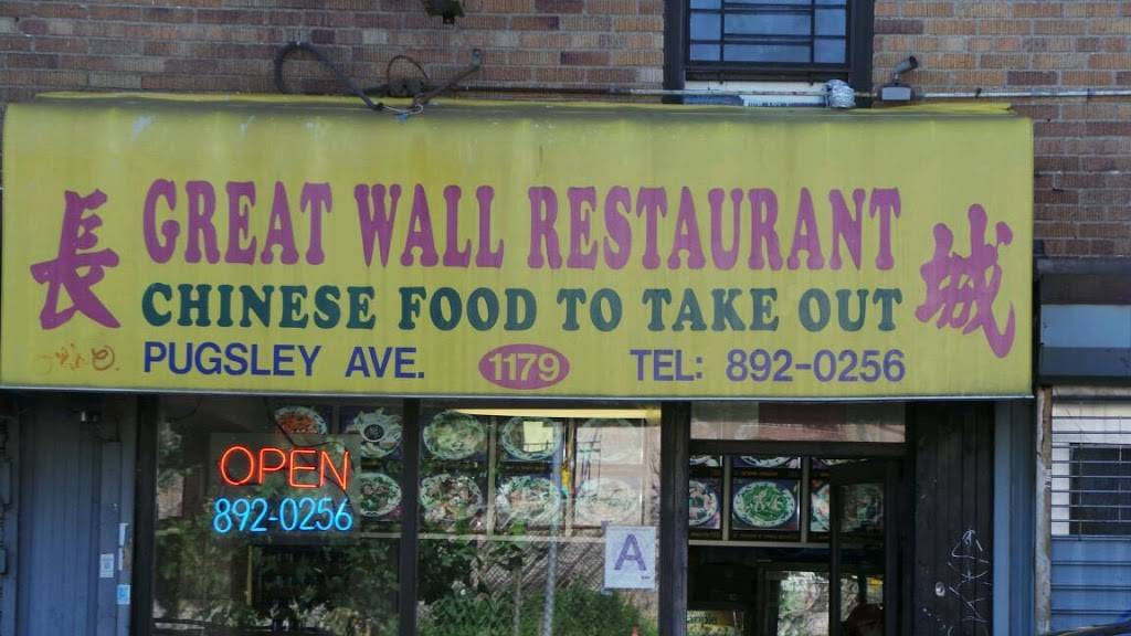 Great Wall | restaurant | 1179 Pugsley Ave, Bronx, NY 10472, USA | 7188920256 OR +1 718-892-0256