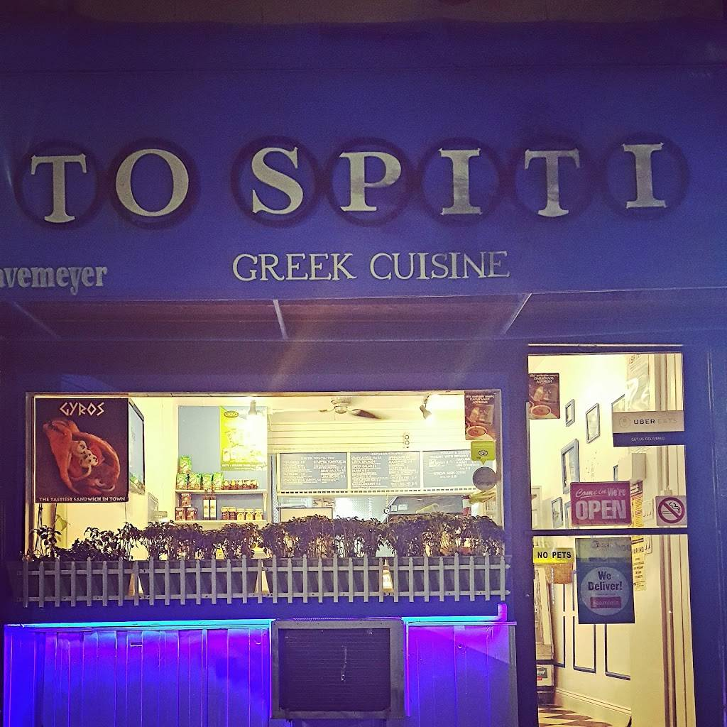 To Spiti | restaurant | 160 Havemeyer St, Brooklyn, NY 11211, USA | 9177548318 OR +1 917-754-8318
