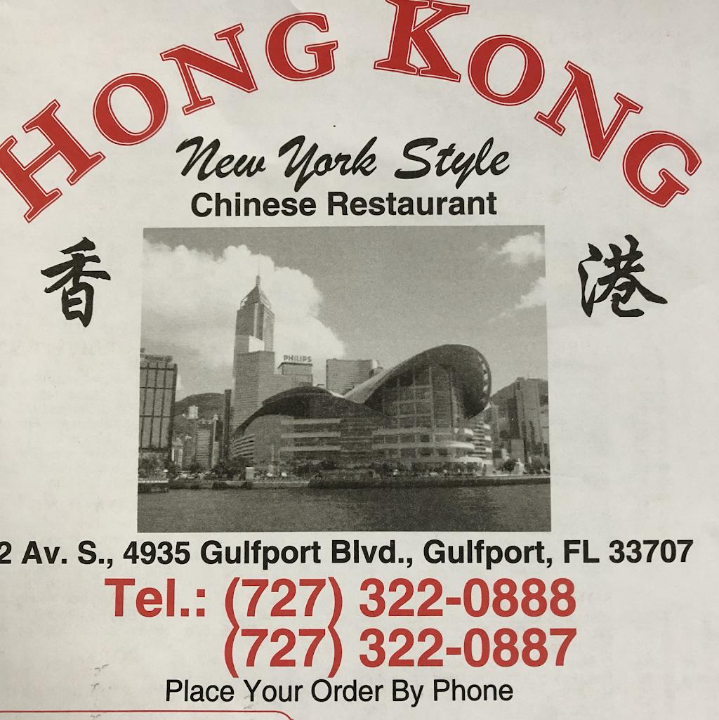 Hong Kong   restaurant   4935 Gulfport Blvd S, Gulfport, FL 33707, USA   7273220888 OR +1 727-322-0888