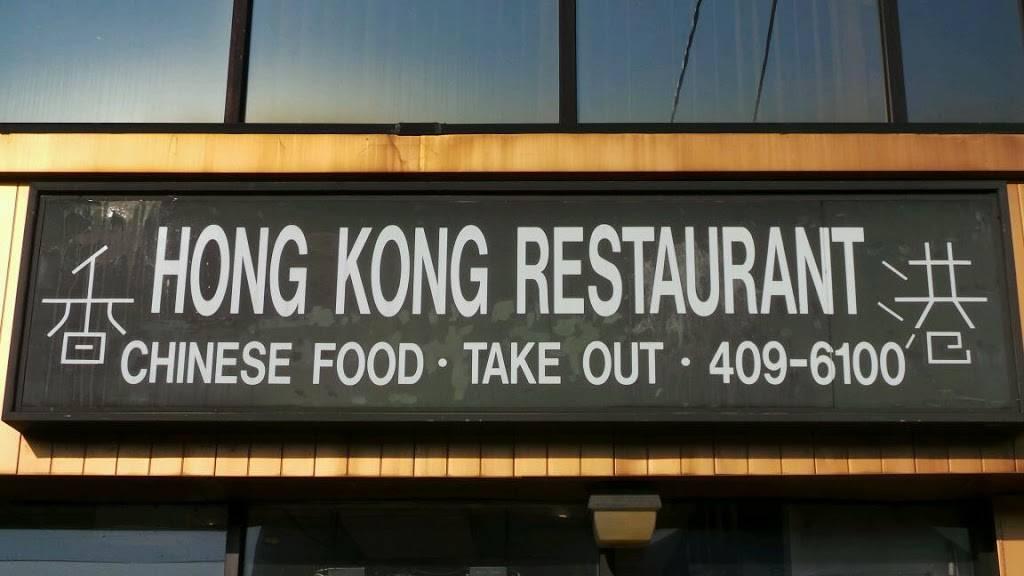Hong Kong | restaurant | 1811 Williamsbridge Rd, Bronx, NY 10461, USA | 7184096100 OR +1 718-409-6100